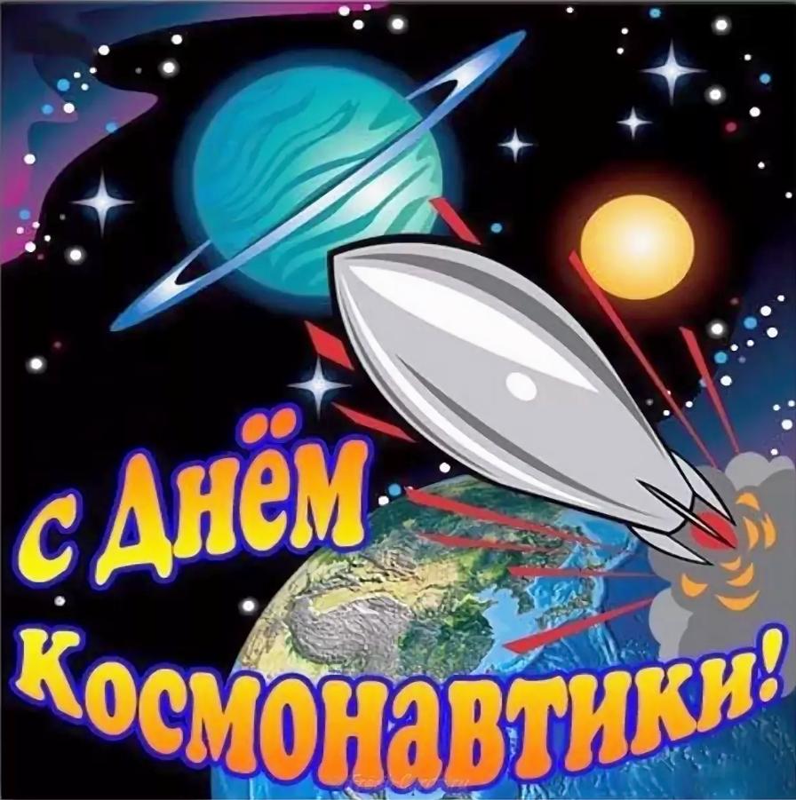 Открыток, картинки поздравление космос